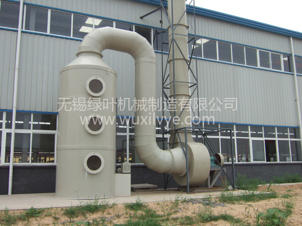 Waste gas treatment system